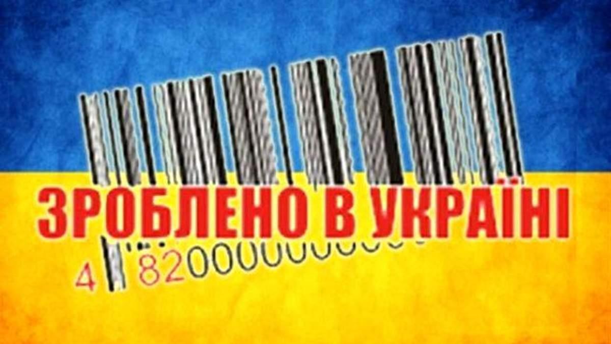 Вітчизняні товари майже повністю витіснили імпортні з українського ринку