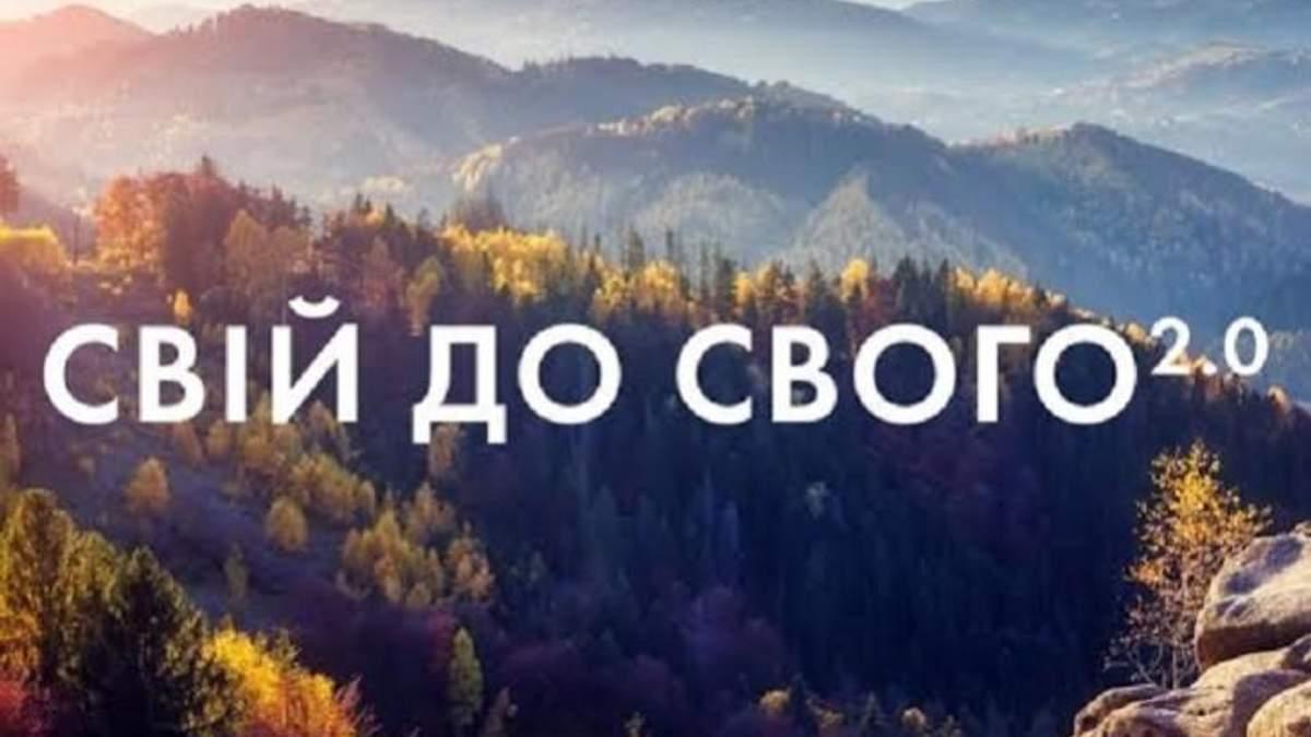 """""""Свой к своему 2.0"""": в Украине попробуют возродить давнюю традицию"""