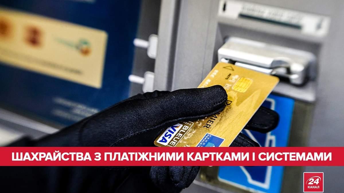 Топ-6 мошенничеств с платежными картами и системами: как не стать жертвой