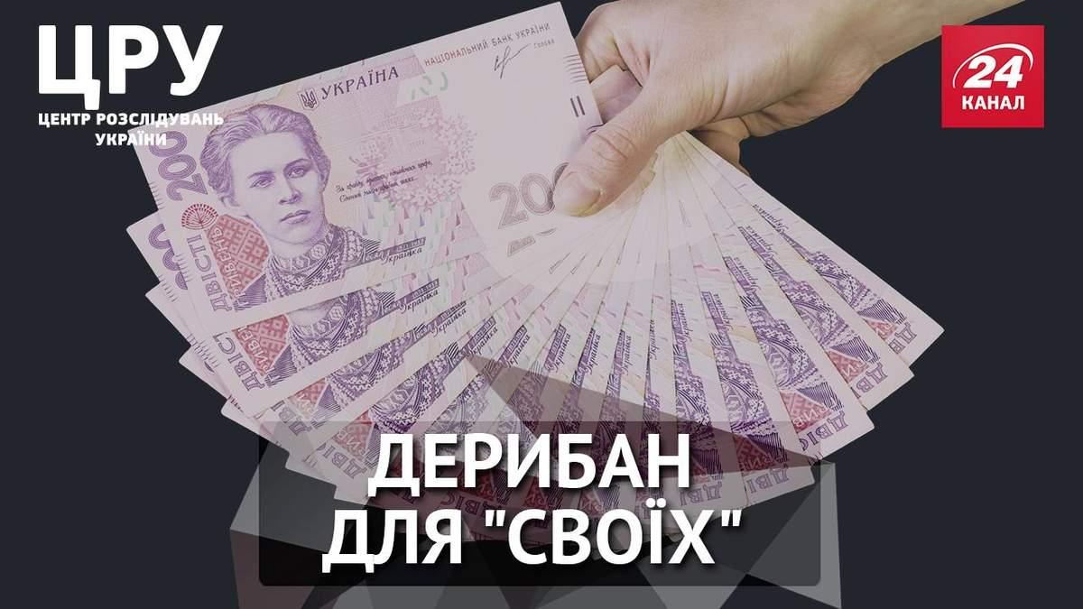 """ЦРУ. Кто зарабатывает состояние на """"кидалове"""" тысяч украинских вкладчиков"""