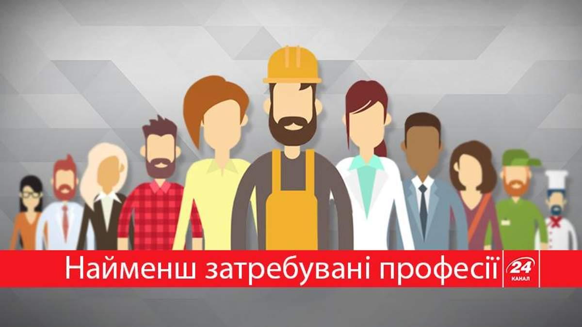 Каких вакансий на рынке труда меньше всего?