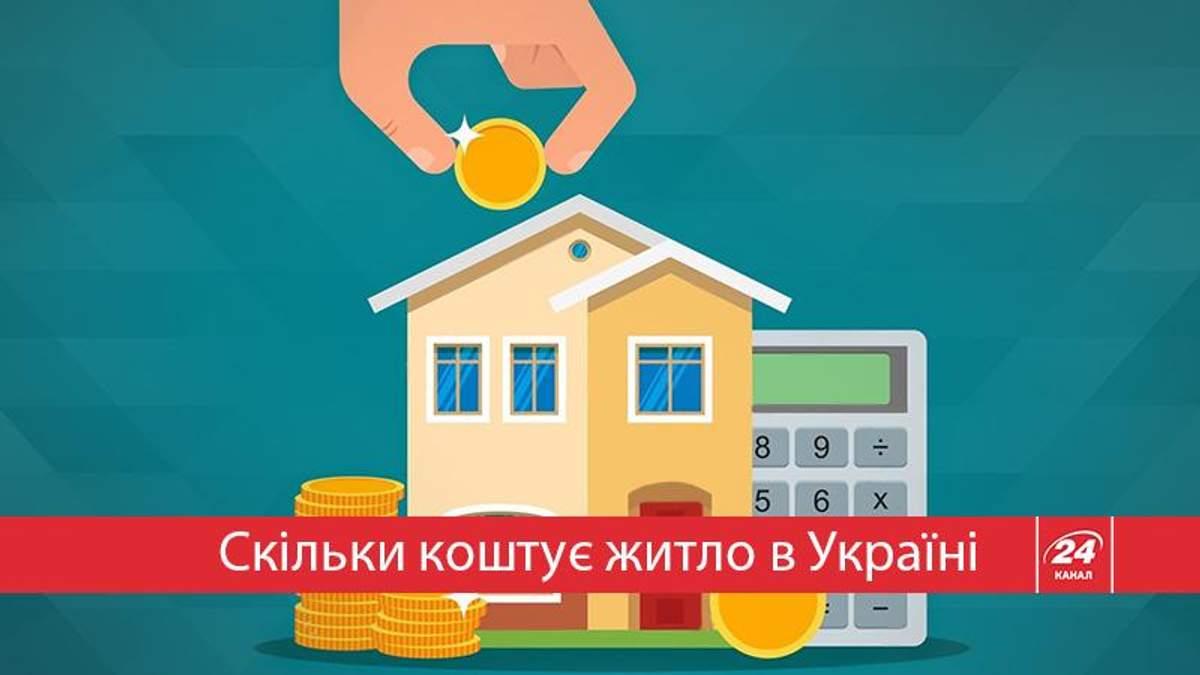 Скільки коштує нерухомість у різних містах України: цікава інфографіка