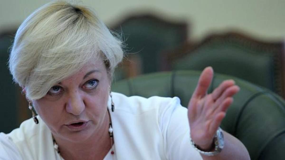 Гонтарева ліквідувала банк, пов'язаний зі скандальним Шепелєвим
