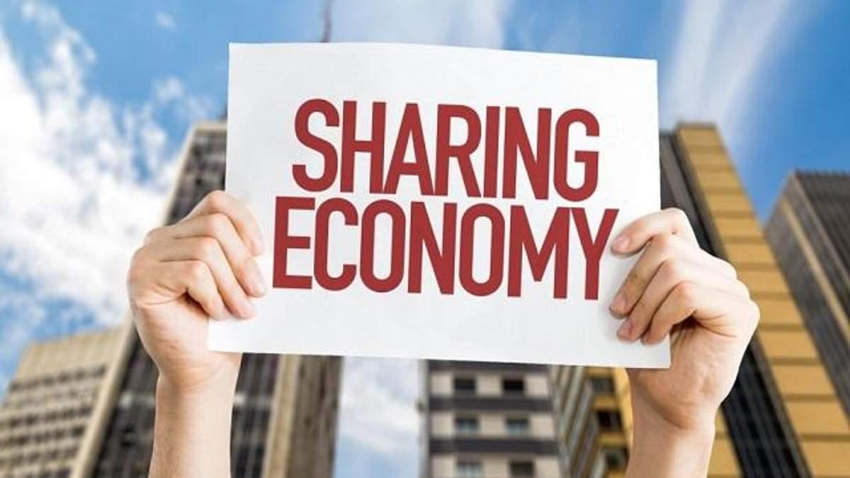 Sharing economy: економика будущего за меньшие деньги