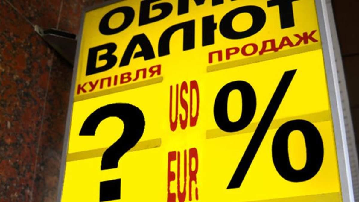 Наличный курсе 9 ноября: евро существенно подорожал