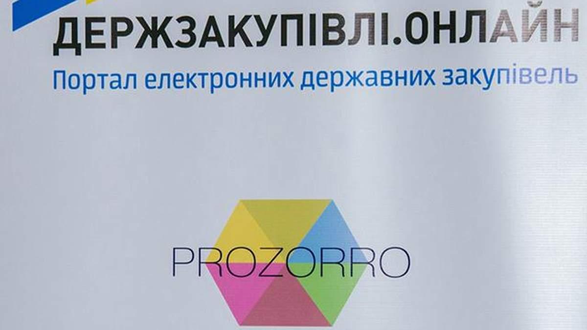 Україна заощадила мільярди гривень завдяки ProZorro