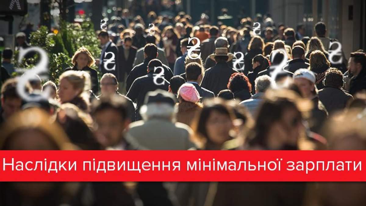 """""""Нова мінімалка"""": як вона вплине на зайнятість та доходи українців"""