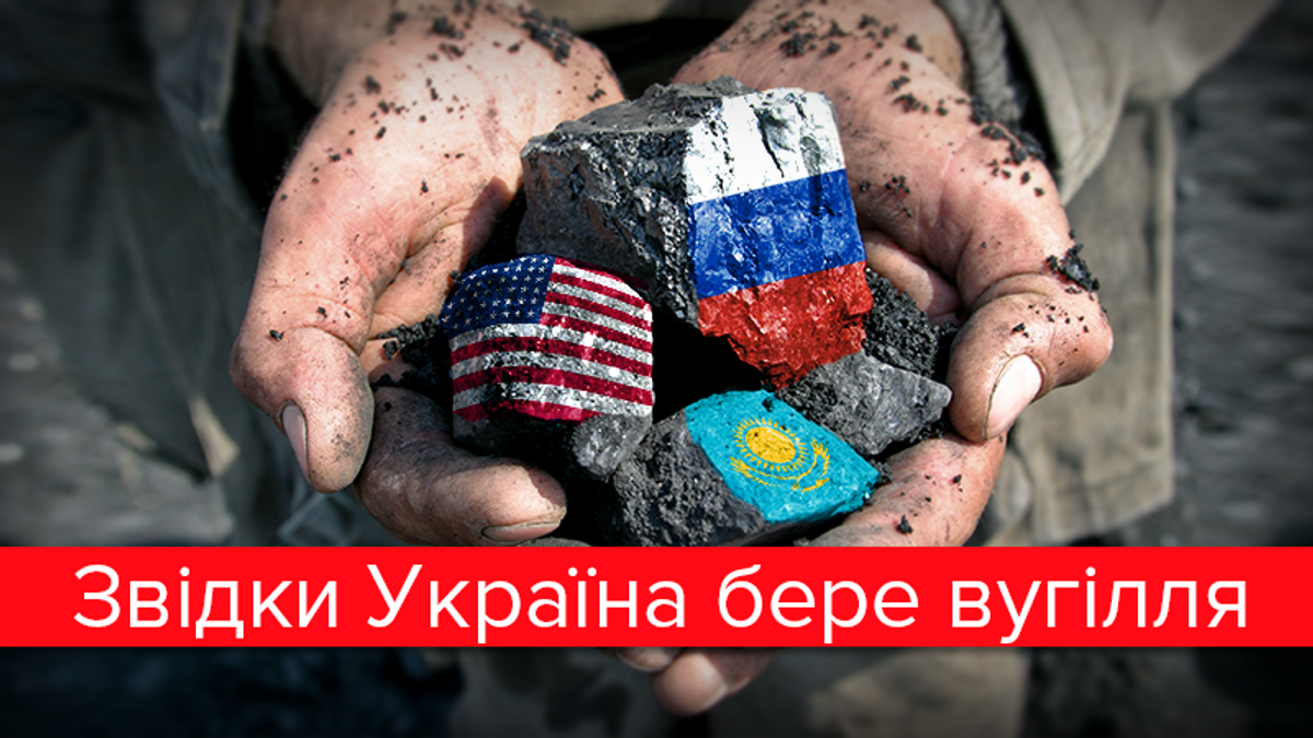 Товар от агрессора: сколько угля Украина покупает в России
