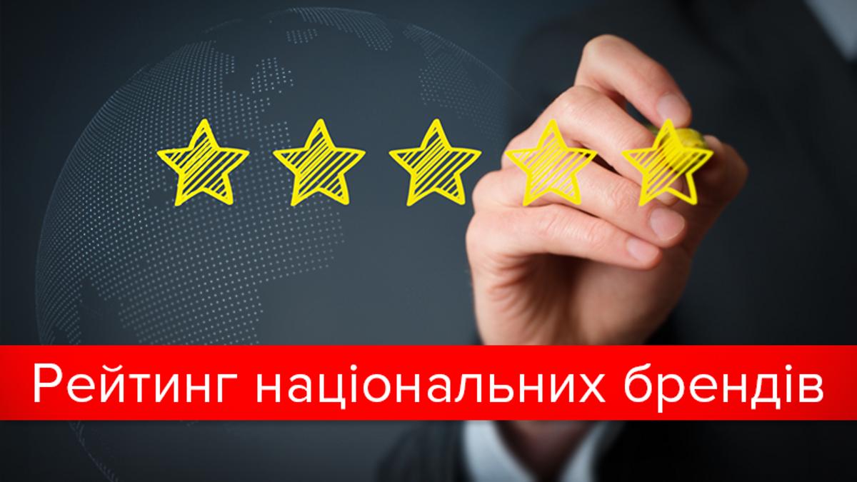США, Китай или Украина: самые привлекательные национальные бренды мира