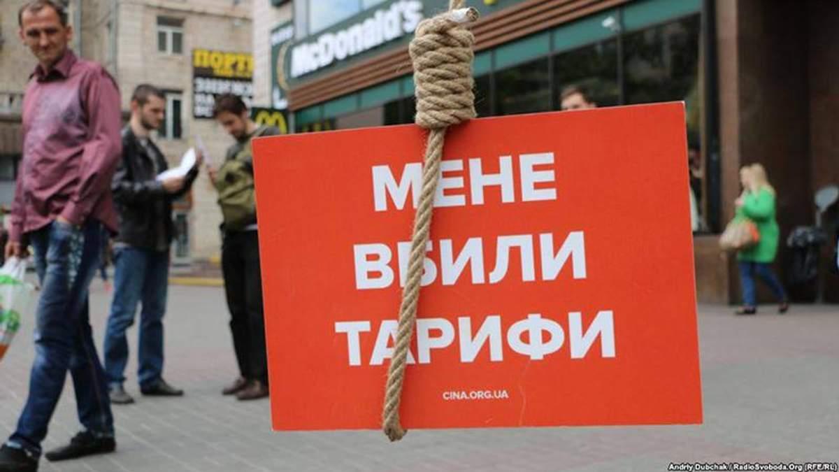 Про відповідальність за енергетичний геноцид українського народу - 31 березня 2017 - Телеканал новин 24