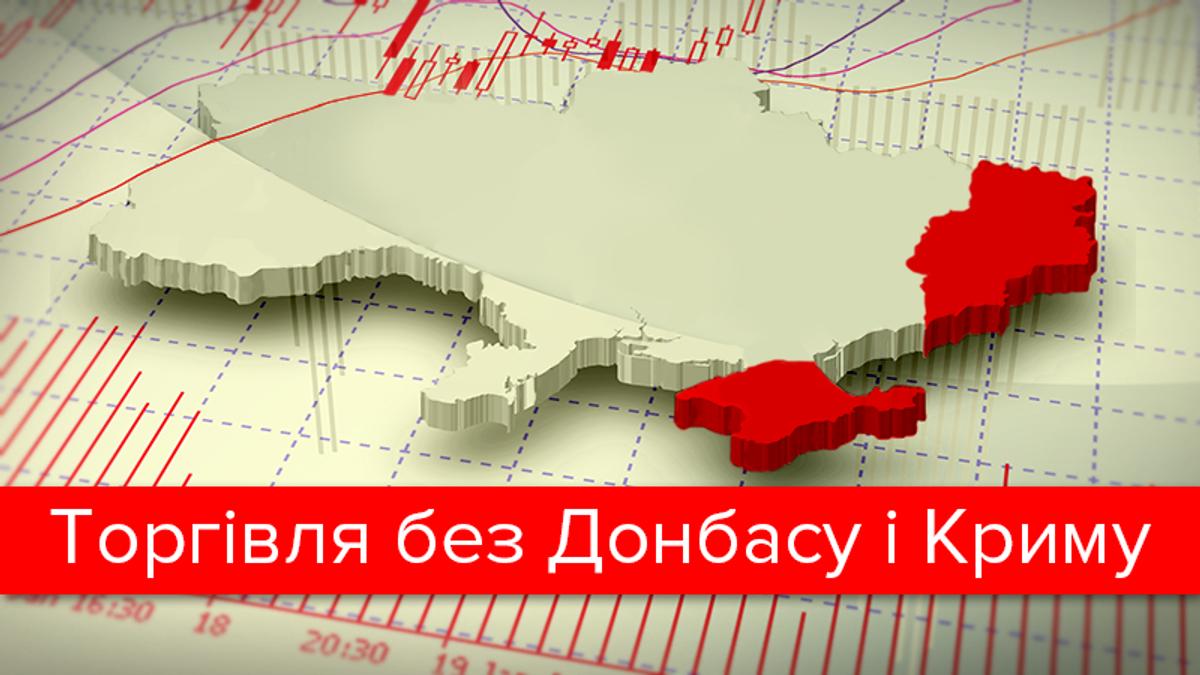 Сколько потеряла Украина без экспорта с Донбасса и Крыма: инфографика