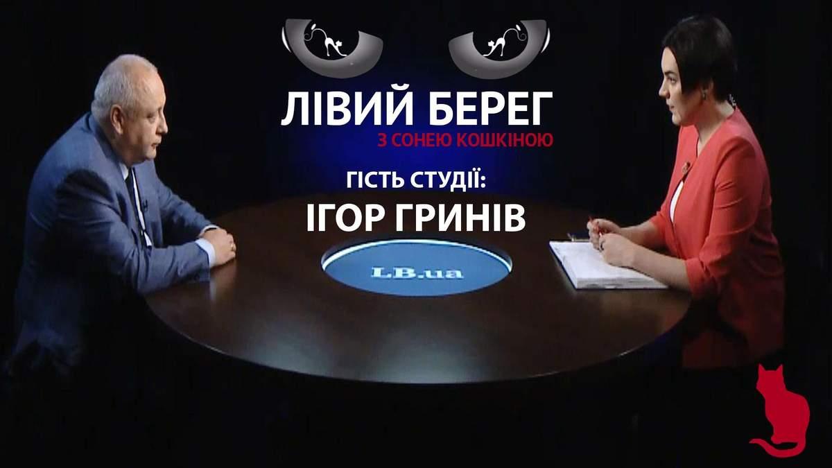 На посту главы фракции, наверное, я работал не очень полезно, – интервью с Грынивым