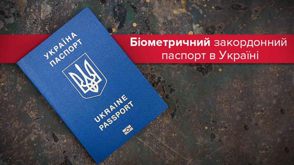 Биометрический загранпаспорт, Украина 2021: цена, как получить