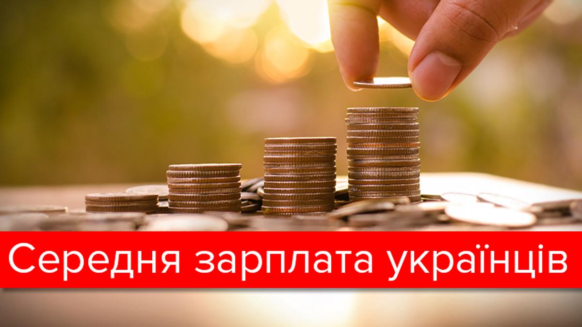 Где в Украине самые высокие зарплаты: инфографика
