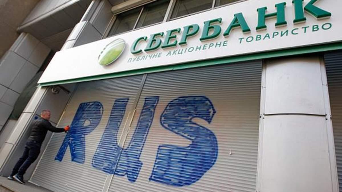 """Продажа """"Сбербанка"""" в Украине продолжается: НБУ получил документы"""