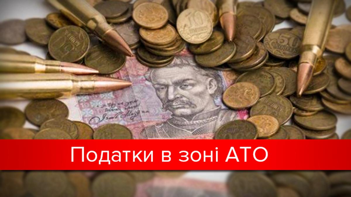 Изменение порядка уплаты налогов на период АТО: что об этом надо знать
