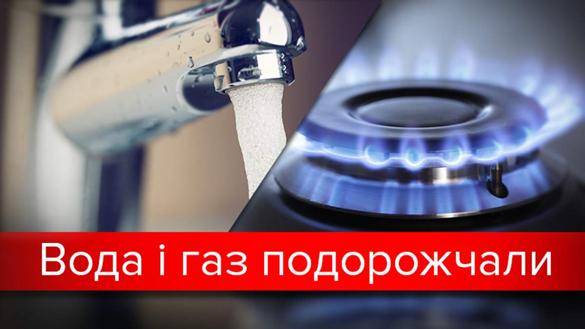 Выросли тарифы на воду и газ в Украине: почему и сколько