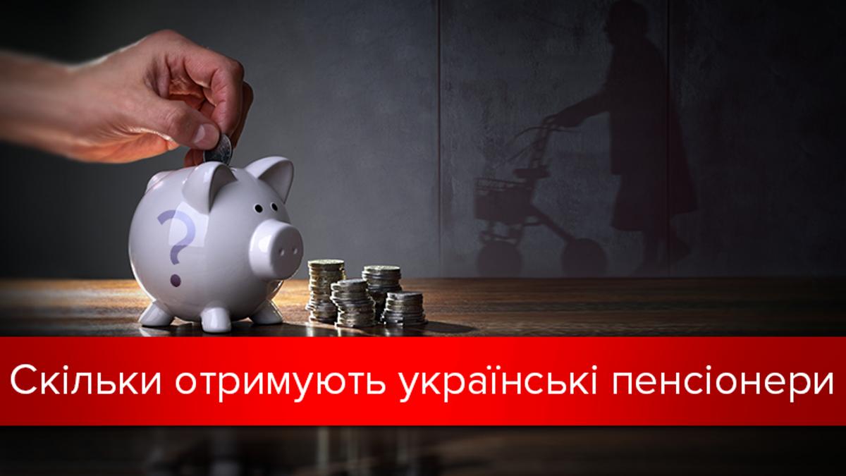 Пенсії в Україні 2017: найбільші та найменші пенсії інфографіка