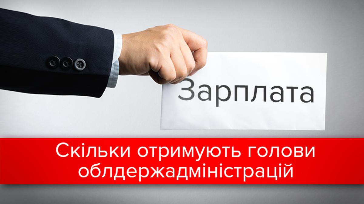 Зарплаты председателей ОГА в Украине в 2017: инфографика