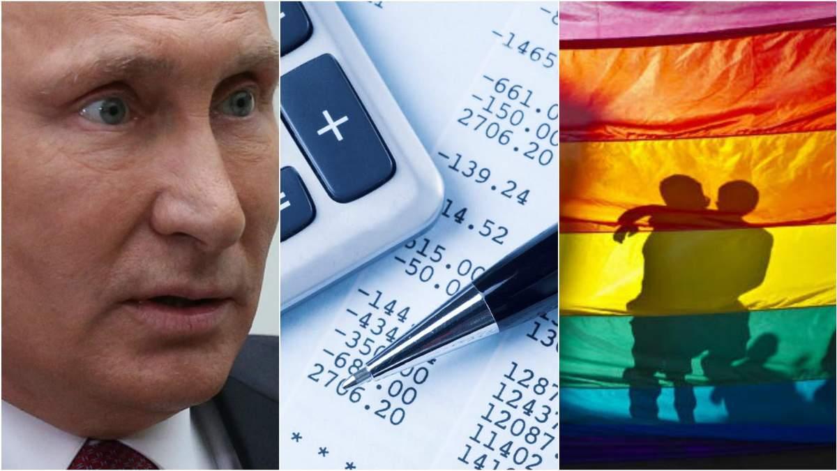 Санкції проти Путіна, підвищення тарифів і права для ЛГБТ: головне за тиждень