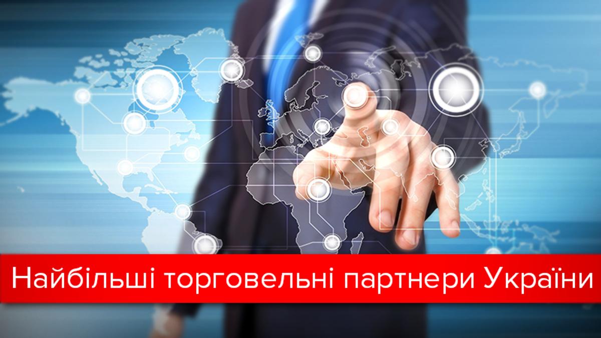 Росія і решта: з ким найбільше торгує Україна