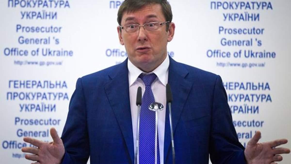 Луценко рассказал, на что пойдут конфискованные Генпрокуратурой миллиарды гривен