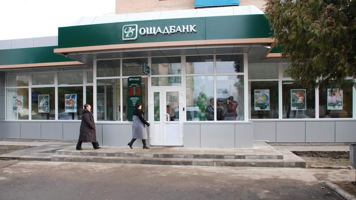 """""""Ощадбанк"""" закрыл больше сотни отделений"""