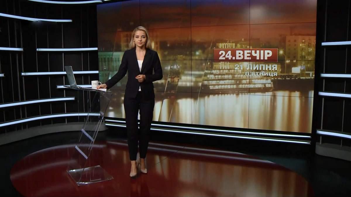 Випуск новин за 18:00: Приватизація угідь. Чіпи для домашніх собак