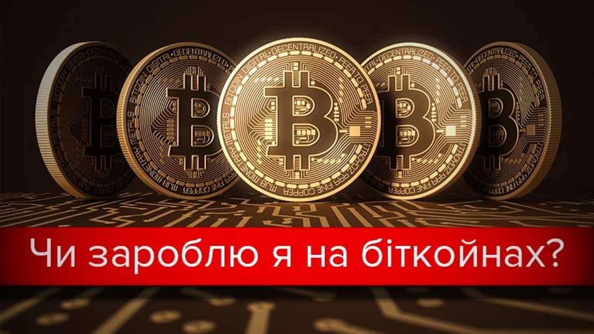 Криптовалюта: что это, как работает, как заработать и какие риски