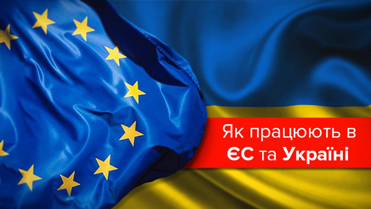 Сколько работают и отдыхают в Украине и ЕС: инфографика