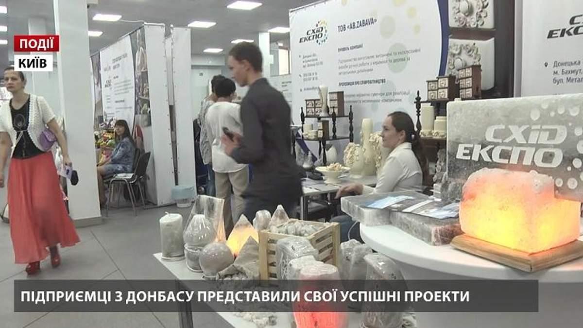 Предприниматели из Донбасса представили свои успешные проекты