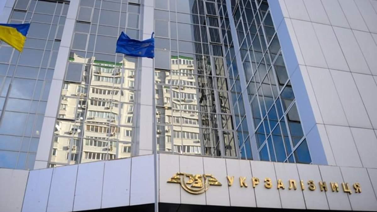 """В """"Укрзализныци"""" представили стратегию развития"""