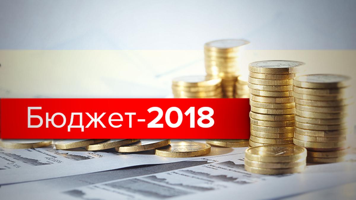 Бюджет-2018: куди підуть наші гроші