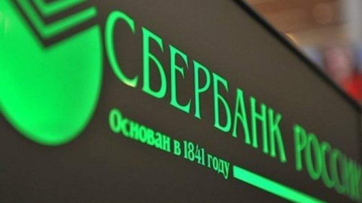 """Російський """"Сбербанк"""" закриє свої відділення в Європі через санкції"""