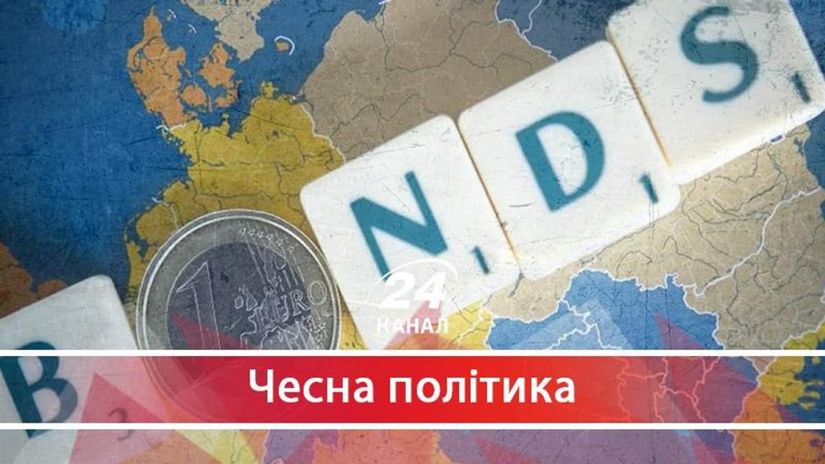 Євробонди замість траншу МВФ: чиї кишені час вивертати