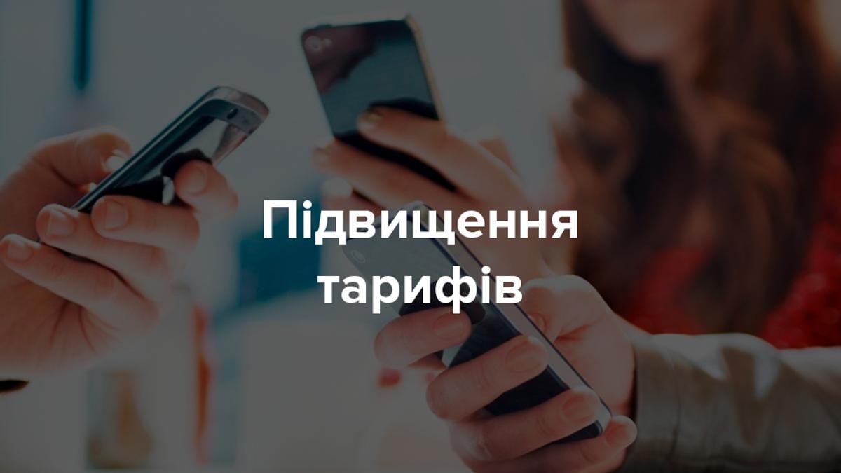 Тарифи Водафон в Україні 2017: оператор піднімає тарифи