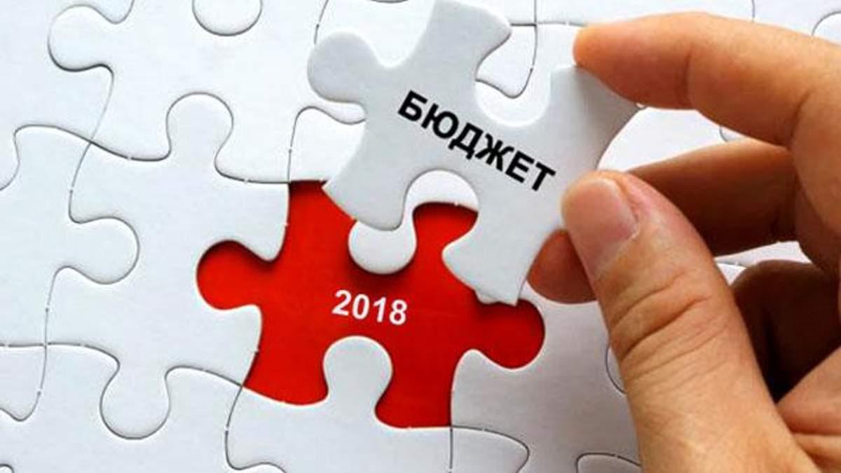 Кабмін схвалив Держбюджет-2018