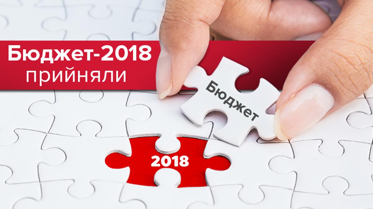 Бюджет 2018 України ухвалили у Верховній Раді