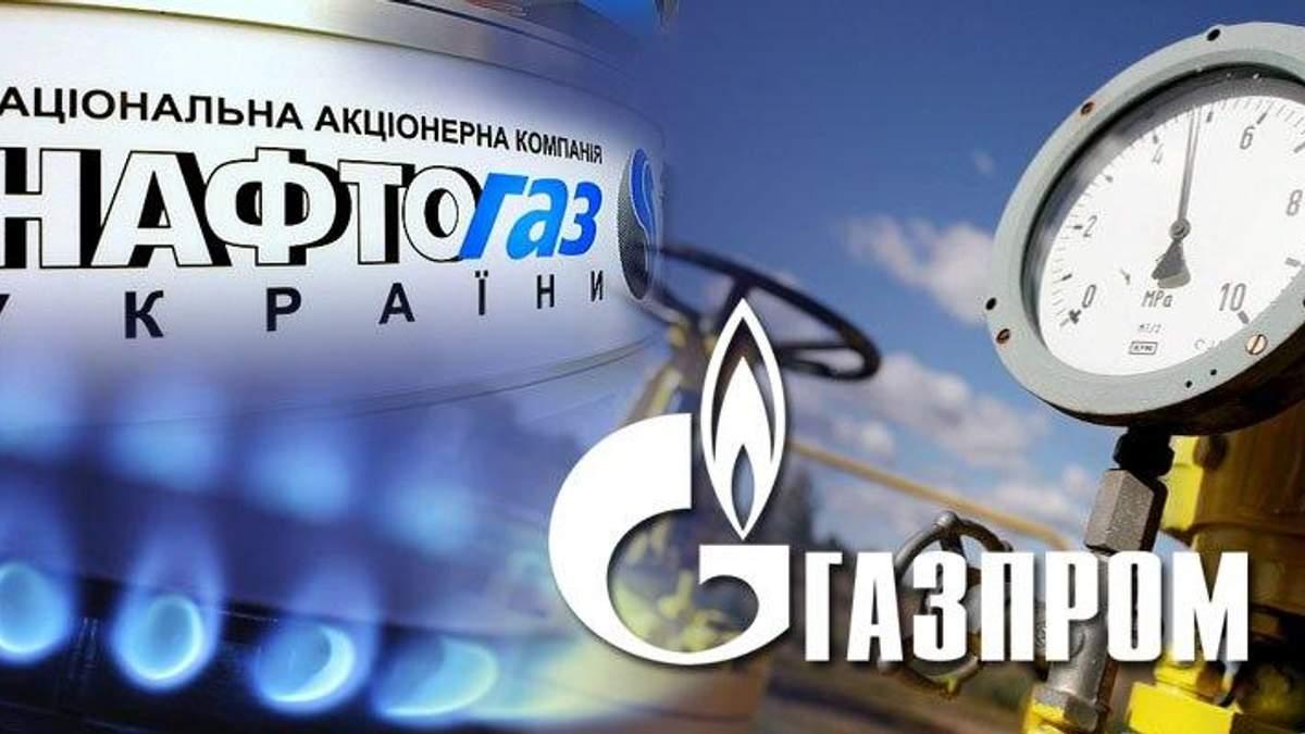 """""""Нафтогаз"""" виграв суд проти """"Газпрому"""" у Стокгольмі"""
