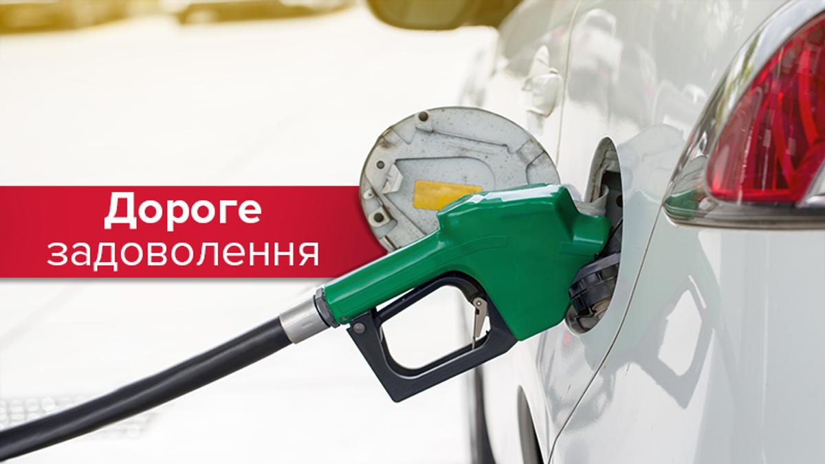 Ціни на пальне на українських АЗС