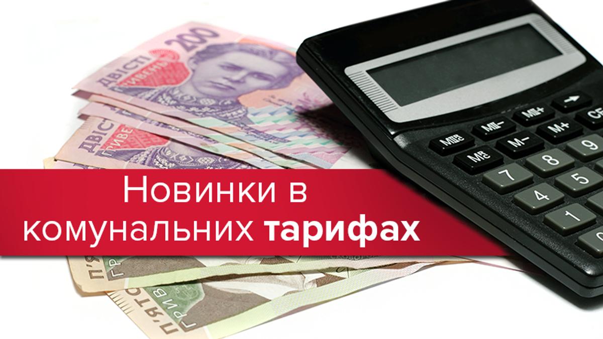 Коммуналка 2018: тарифы в Украине