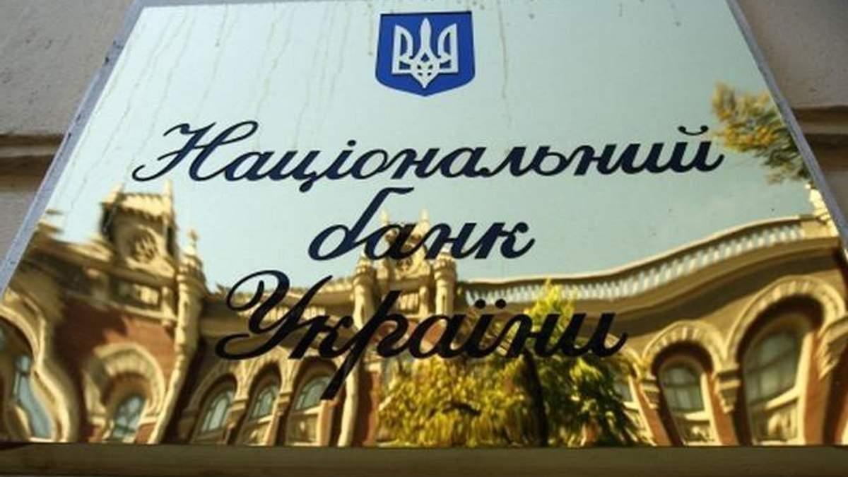 Затримка у співпраці з МВФ загрожує фінансовій стабільності України, – НБУ