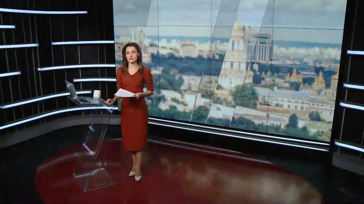 Випуск новин за 12:00: День пам'яті жертв Голокосту. Всесвітній економічний форум