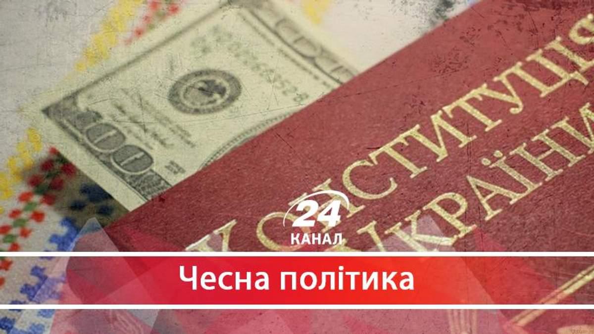 Як український Закон пробачає топ-корупціонерам розтрату державних коштів
