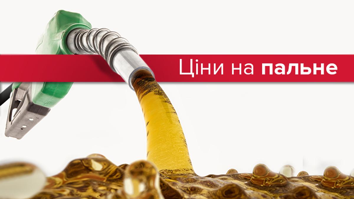 Цены на бензин в Украине и Европе по странам: где дешевле