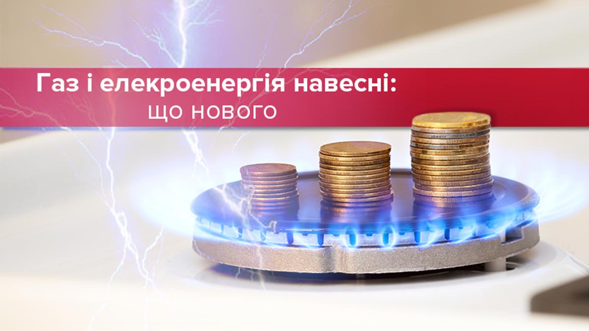 Газ та електроенергія подорожчає з 1 квітня в Україні - чи ні