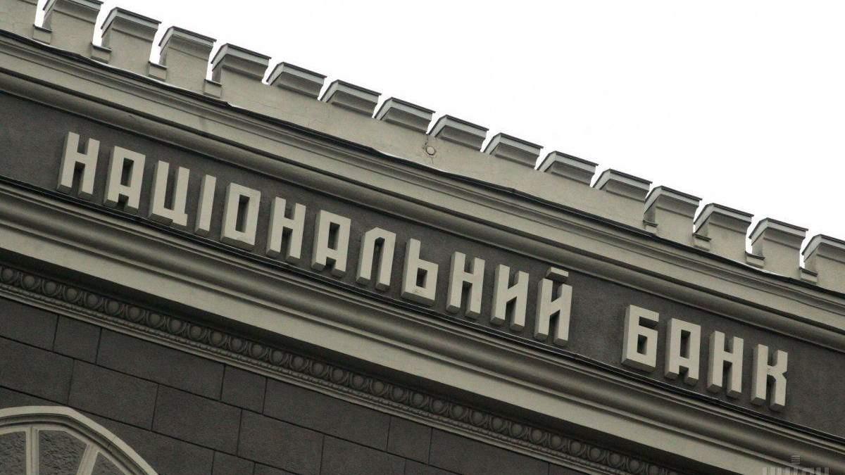 НБУ оштрафував три українські банки на значні суми: причини