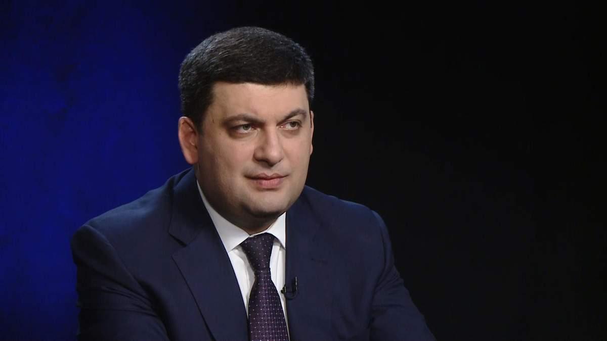 Треба знайти формулу: Гройсман про підвищення ціни на газ в Україні