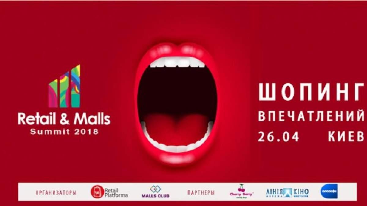 "Retail & Malls Summit 2018: как зарабатывать на ""шопинге впечатлений"""
