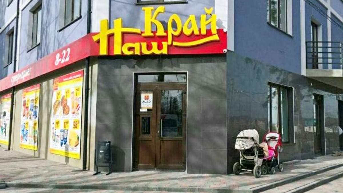 В Україні в одну мережу об'єднається низка відомих супермаркетів
